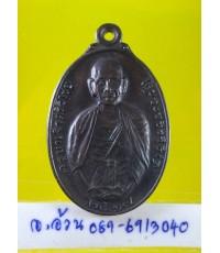 เหรียญ ครูบาศรีวิชัย ปี 2517 หลวงปู่แหวน ปลุกเสก /8386