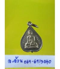 เหรียญ พระแท่นศิลาอาสน์ /8387