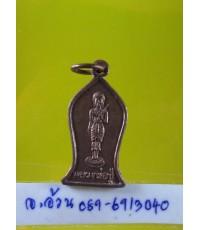 เหรียญ หลวงพ่อปู่ วัดเขายี่สาร ปี 2516 /8390