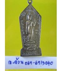 เหรียญ พระแท่นศิลาอาสน์ /8392