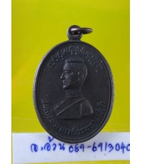 เหรียญ พระนเรศวร กู้ชาติ ปี 2536 ตองโข่ 2 /8394