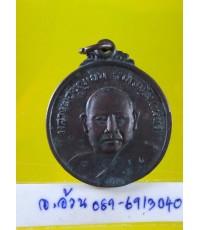 เหรียญ หลวงพ่อบุญเย็น อ.ฝาง เชียงใหม่ /8395
