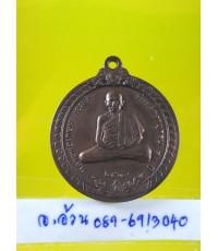 เหรียญ หลวงพ่อเกษม เขมโก รุ่นสิริมงคล ปี 2536 /8353