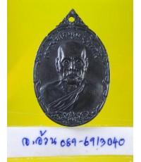 เหรียญ หลวงปู่บุญ วัดน้ำใส ลับแล อุตรดิษฐ์ ครบ 7 รอบ /8355