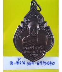เหรียญ ครูบาศรี อริยวังโส รุ่น 108 ปี /8356