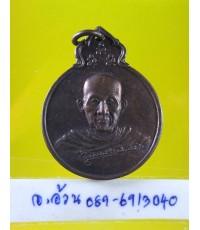เหรียญหลวงพ่อเกษม เขมโก รุ่นลายเซ็นต์ หลัง ภปร ปี 2529 เนื้อทองแดงรมน้ำตาล /8367