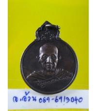เหรียญหลวงพ่อเกษม เขมโก รุ่นลายเซ็นต์ หลัง ภปร ปี 2529 เนื้อทองแดงรมน้ำตาล /8380