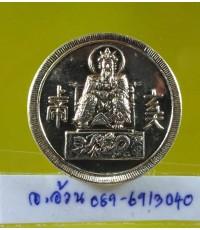 เหรียญเจ้าพ่อเสือ รุ่นสร้างตำหนักปู่ตั่วเหล่าเอี้ย  ปี2515 หลวงปู่โต๊ะเสก /8523