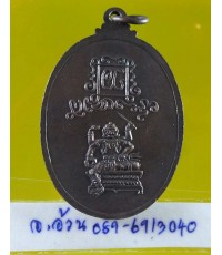 เหรียญ หลวงพ่อวิเชียร พนมรุ้ง บุรีรัมย์ /8571