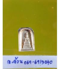สมเด็จ คะแนน งาแกะ /8581
