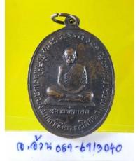 เหรียญ หลวงพ่อแขก วัดพวงมาลัย หลังหลวงพ่อแก้ว ปี 2517 /8629