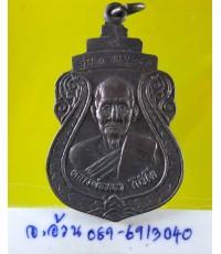 เหรียญ หลวงพ่อทอง วัดบ้านกล้วย สวนผึ้ง ราชบุรี /8630