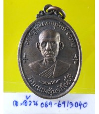 เหรียญ หลวงพ่อจวน วัดหนองสุ่ม สิงห์บุรี /8636