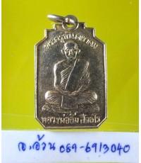 เหรียญ หลวงพ่ออิ่ม วัดศีลขันธ์ ปี 2513 อ่างทอง /8643