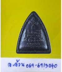เหรียญ หลวงพ่อทองกลื้ง วัดเจดีย์หอย ปทุมธานี /8648