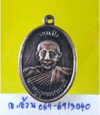 เหรียญ พระอุตรการบดี วัดบางแขม /8671