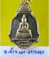 เหรียญ พระนเรศวร พระเอกาทศรส วัดท่าสุทธาวาส อ่างทอง /8679