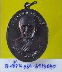 เหรียญ ส.ชิตมาโร วัดเขาพระงาม ลพบุรี /8684