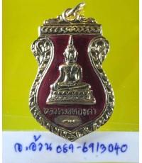 เหรียญ หลวงพ่อทองคำ วัดไทรใหญ่ ลงยา ปี 2523 /8686