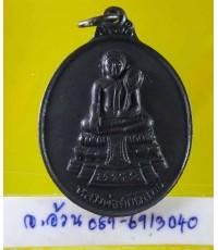เหรียญ หลวงพ่อศักดิ์สิทธื์ วัดมหาธาตุ เพชรบุรี /8690