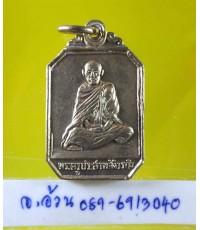 เหรียญ หลวงพ่ออินทร์ วัดโบสถ โพธาราม ปี 2515 /8692