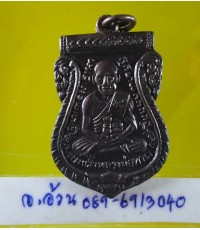 เหรียญ หลวงปู่ทวด วัดราชานุวาส วัดแค อยุธยา /8696