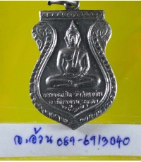 เหรียญหลวงพ่อเปิ่น วัดสำพะเนียง ปี 2517 อยุธยา /8697