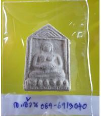 พระสังกระจาย เนื้อผง หลวงพ่อผล วัดพังม่วง สุพรรณบุรี ปี 2488  /8715