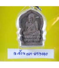 พระเนื้อผง พิมพ์ใบเสมารูปเหมือน หลวงพ่อสงฆ์ วัดเจ้าฟ้าศาลาลอย /8771