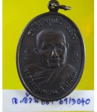 เหรียญเพชรสยาม หลวงปู่แหวน สุจิณฺโณ วัดดอยแม่ปั๋ง อ.พร้าว จ.เชียงใหม่ ปี 2521 /9402