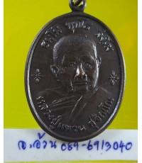 เหรียญเพชรสยาม หลวงปู่แหวน สุจิณฺโณ วัดดอยแม่ปั๋ง อ.พร้าว จ.เชียงใหม่ ปี 2521 /9404