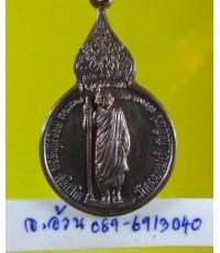 เหรียญถือไม้เท้า หลัง สืรินทร หลวงปู่แหวน สุจิณฺโณ วัดดอยแม่ปั๋ง  ปี 2521 /9431