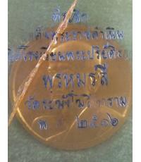 เหรียญรูปเหมือนสมเด็จพระพุฒาจารย์(โต พฺรหฺมรังสี) สร้างปี พ.ศ. 2516 /9309