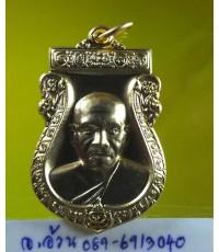 เหรียญ ไตรมาส หลวงพ่อพร วัดบางแก้ว นครปฐม /9317