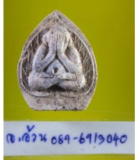 พระปิดตา คูณลาภ หลวงพ่อคูณ วัดบ้านไร่ ปี 2517 / 9366