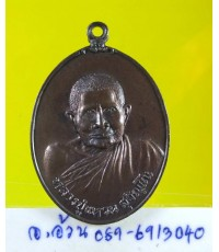 เหรียญวัดเจดีย์หลวง หลวงปู่แหวน สุจิณฺโณ วัดดอยแม่ปั๋ง อ.พร้าว จ.เชียงใหม่ ปี 2522 /9449