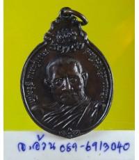 เหรียญหลังภปร. หลวงปู่แหวน สุจิณฺโณ วัดดอยแม่ปั๋ง อ.พร้าว จ.เชียงใหม่ ปี 2521 /9450