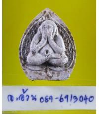 พระปิดตา คูณลาภ หลวงพ่อคูณ วัดบ้านไร่ ปี 2517เนื้อพิเศษ  / 9388