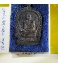 เหรียญนั่งพานหลวงปู่ม่น รุ่นเมตตา วัดเนินตามากเนื้อนวะ ปี2537 จ.ชลบุรี /9567