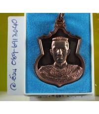 เหรียญ สมเด็จพระนเรศวร รุ่น สู้ เนื้อทองแดง /9605