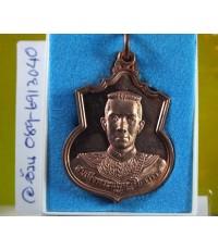 เหรียญ สมเด็จพระนเรศวร รุ่น สู้ เนื้อทองแดง /9610