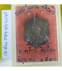 เหรียญหล่อรูปเหมือนลายฉลุ หลวงปู่แหวน สุจิณฺโณ วัดดอยแม่ปั๋ง อ.พร้าว จ.เชียงใหม่ ปี 2520 /9507
