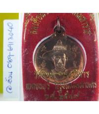 เหรียญ พระเจ้าตากสิน วัดอินทาราม 2547 /9621