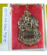 เหรียญ หลวงพ่อบุญมี วัดอ่างแก้ว ปี 2516 / 9622