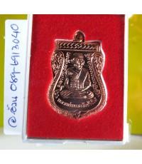 เหรียญหลวงปู่ทวดหลังพระสมุทรเจดีย์ รุ่นเจดีย์กลางน้ำ ปี56 เนื้อทองแดง /9655