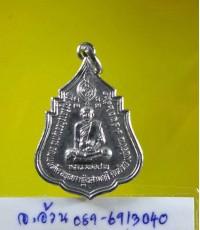 เหรียญกฐิน พ่อปานวัดบางนมโค หลังหลวงพ่อสุนวัดบางปลาหมอ ปี2521/9845