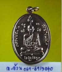 เหรียญมหาชัยมหาโชคลาภ หลวงพ่อปาน วัดบางนมโค  หลังยันต์เกราะเพชร ปี ๒๕๒๕/9832