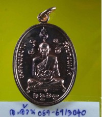 เหรียญมหาชัยมหาโชคลาภ หลวงพ่อปาน วัดบางนมโค  หลังยันต์เกราะเพชร ปี ๒๕๒๕/9833