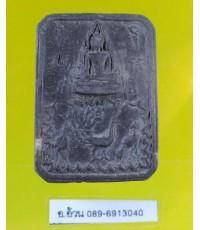สมเด็จองค์ปฐม ประทับสัตว์พาหนะ เนื้อดิน หลวงพ่อฤาษี ลิงดำ วัดท่าซุง จ.อุทัยธานี /7423