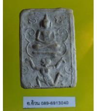 พระพุทธพิมพ์ทรงหนุมาน หลังหลวงพ่อปาน วัดเขาสะพานนาค จังหวัดสระบุรี/7428